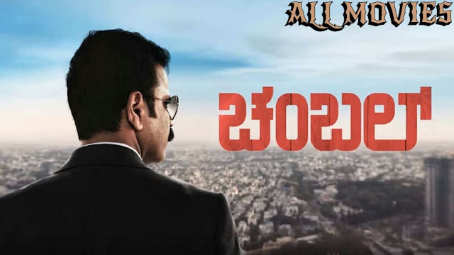 Chambal Movie pic