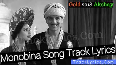 monobina-song-lyrics-gold-akshay-kumar-bhiwandiwala-monali-thakur-mouni-roy