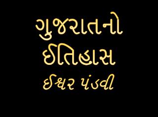 gujarat itihas pdf download