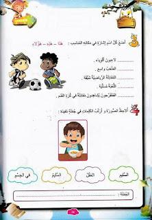 16508662 311009695968291 2745861981121247628 n - كتاب الإختبارات النموذجية في اللغة العربية س1
