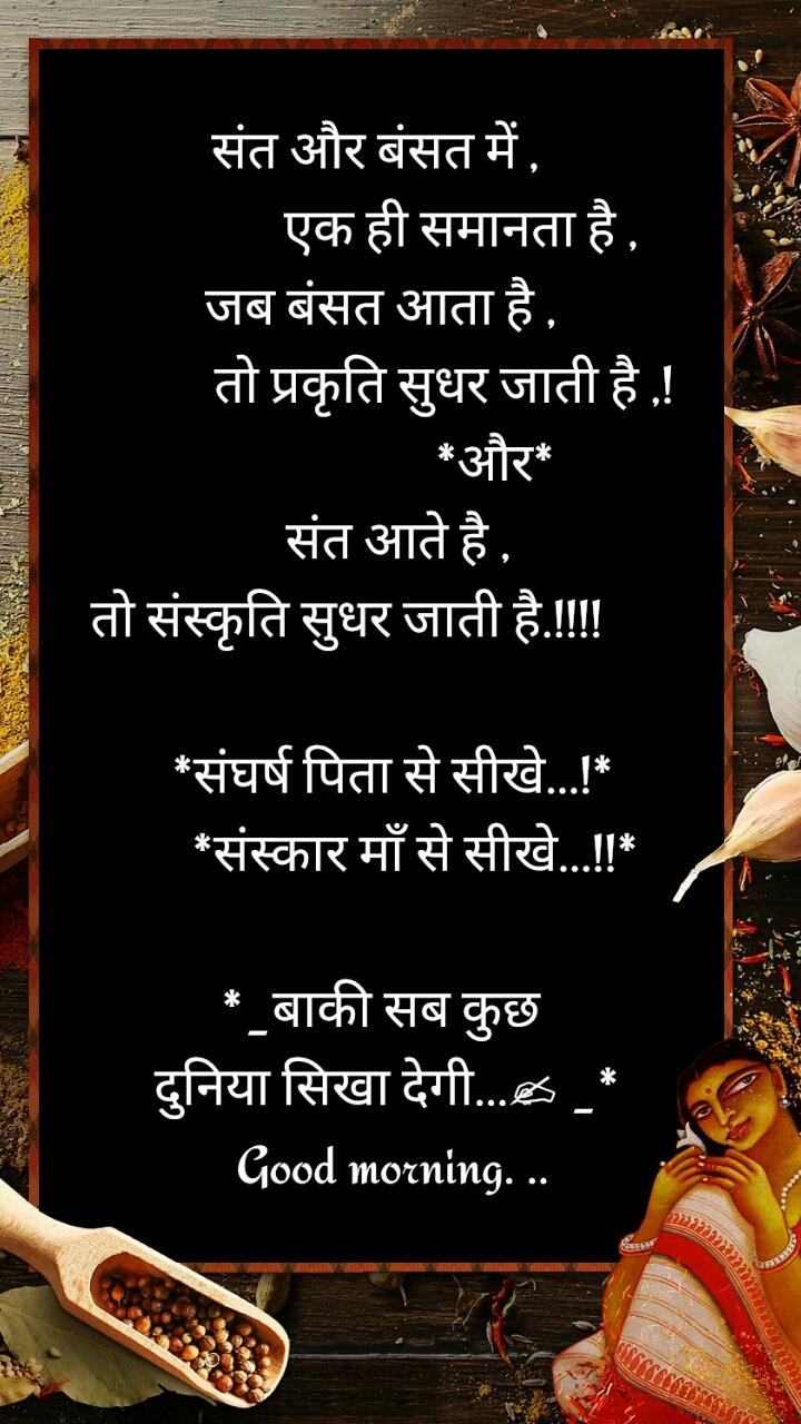 My Life My Way Good Morning Thoughts Hindi