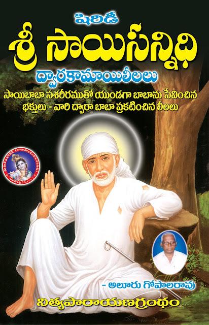 శ్రీ సాయి సన్నిధి | ద్వారకామాయి లీలలు | Sai Sannidhi DwarakamaiLilalu | GRANTHANIDHI | MOHANPUBLICATIONS | bhaktipustakalu