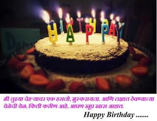 Marathi Happy Birthday Image,Happy Birthday Image Marathi, marathi birthday image, happy birthday image in marathi, happy birthday in marathi