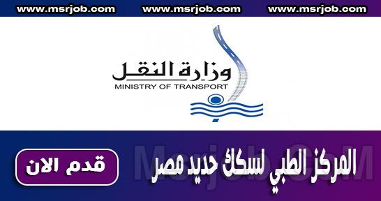 اعلان وظائف المركز الطبي لسكك حديد مصر - اعلان رقم 1 لسنة 2018