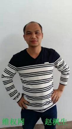 获刑4年的湖南政治犯赵枫生昨日提前七个月获释(图)