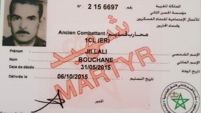 اسماء لا تنسى/ الشهيد بوشان الجيلالي شهيد الجيش المغربي وشهيد حرب الصحراء
