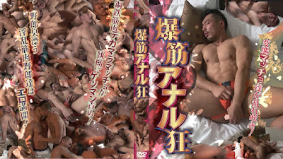 Out Law Bolt Anal Addicted Hunks – 爆筋アナル狂