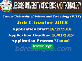 Jessore University of Science and Technology Job Circular 2018