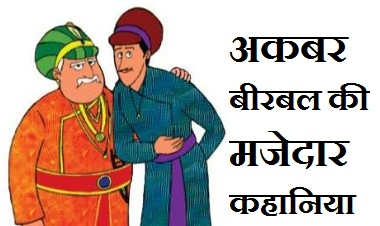Hindi Kahani : Akbar Birbal story in hindi