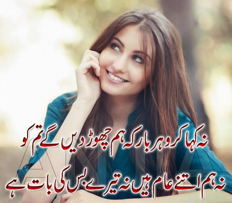 Urdu Poetry World