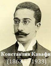 Константин Кавафи | НА БРОДУ