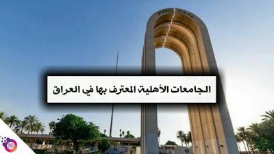 لجامعات الاهلية المعترف بها من قبل وزارة التعليم العالي والبحث العلمي العراقية
