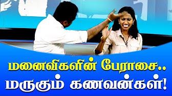 Manaivikalin Peraasai | IBC Tamil Tv