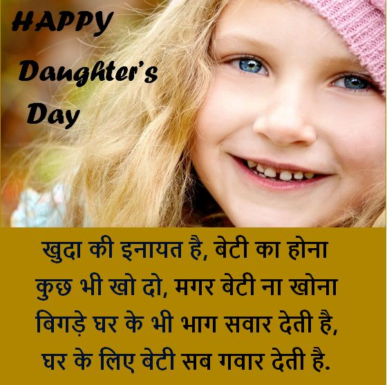 daughters day images collection, daughters day images download
