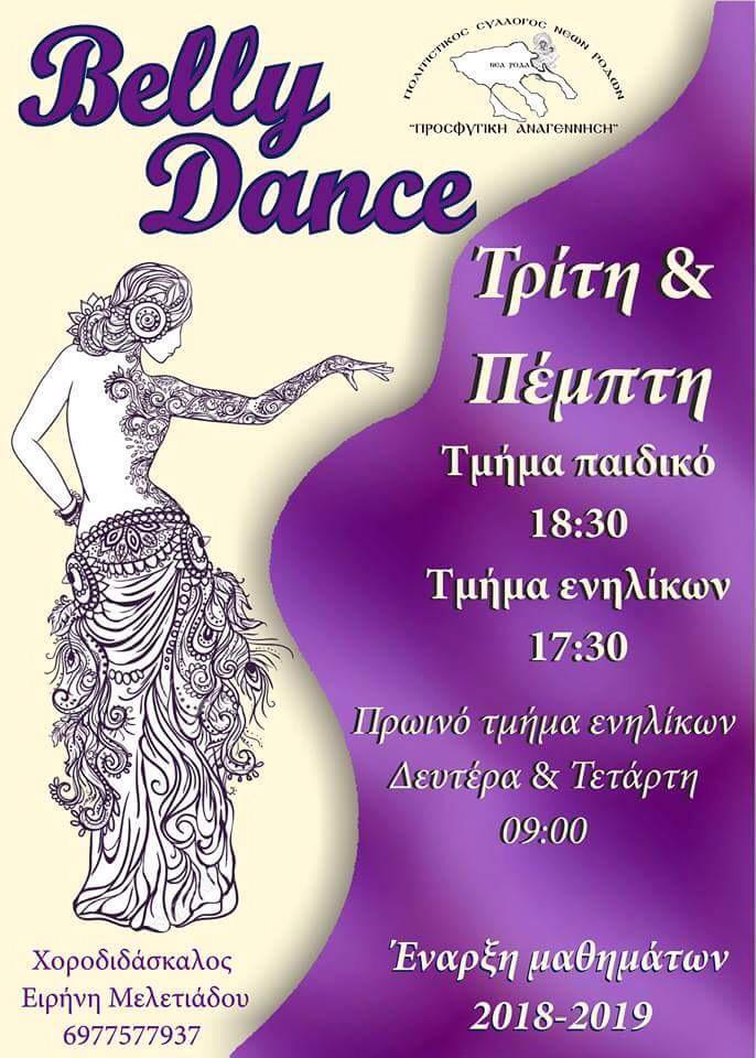 Πολιτιστικός Νέων Ρόδων ξεκινάμε με ένα δυναμικό πρόγραμμα Belly Dance