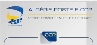 خاص بالجزائريين : بريد الجزائر يضيف ميزة ارسال رسائل قصيرة  إلى زبائنها عند كل عملية دخول الأموال إلى حساباتهم و عند كل تفقد الرصيد أو السحب