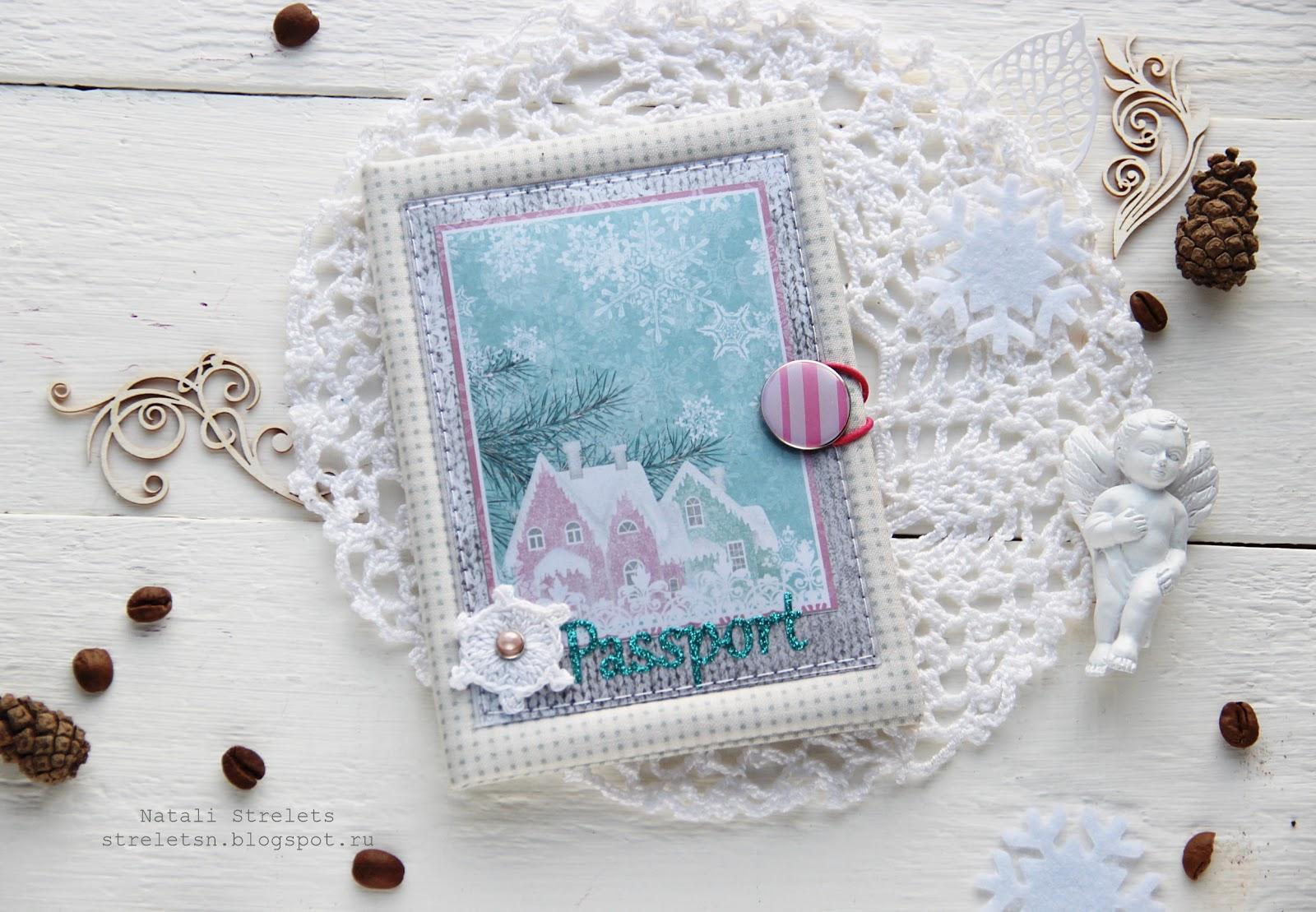 3ca293d8b74d3bc Первая работа из этой коллекции- нежно/снежная, зимняя обложка на паспорт.  На этом я не остановлюсь, обещаю- ведь там столько красивых листов, ...