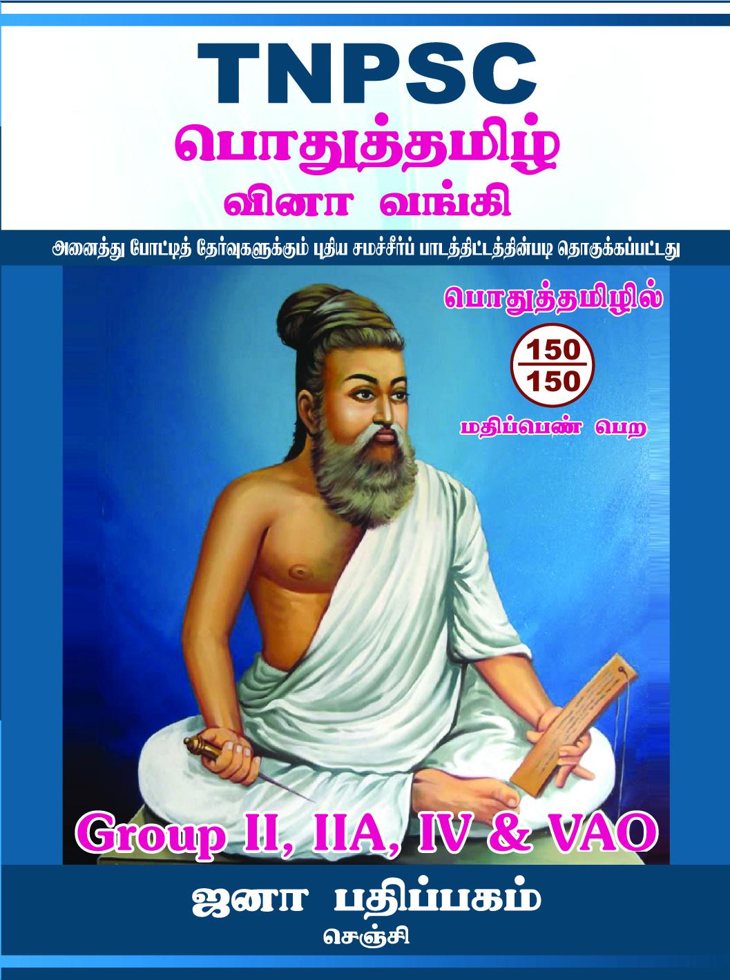 Tamil Ilakkiya Varalaru Pdf