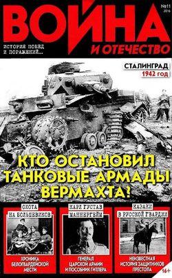 Читать онлайн журнал<br>Война и отечество (№11 ноябрь 2016)<br>или скачать журнал бесплатно