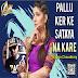 Pallu Karke Sataya Na Kare ( Sapna Chaudhary ) ABK Production