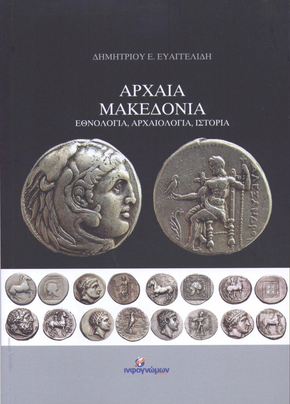 """""""Αρχαία Μακεδονία"""" - Εξώφυλλο βιβλίου"""