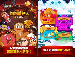 跑跑薑餅人:烤箱大逃亡 App