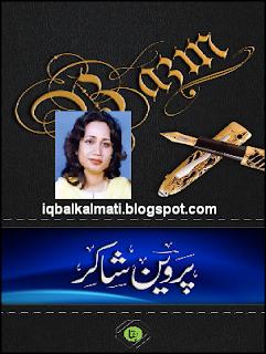 Parveen Shakir Urdu Poetry Shayari PDF Book
