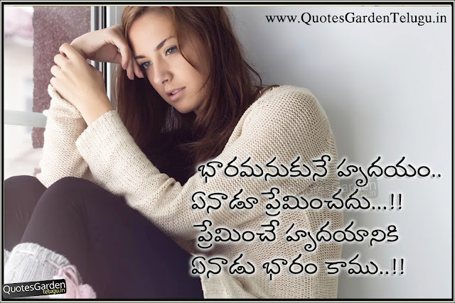 Best Love quotes in telugu 1714