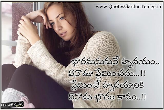 Best Love quotes in telugu 1714