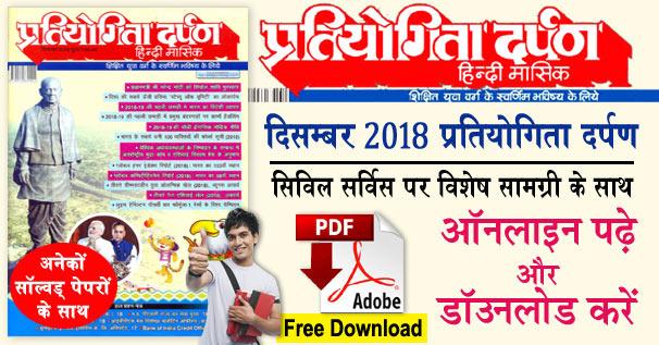 Pratiyogita Darpan December 2018 in Hindi PDF Free Download