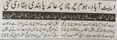 ایبٹ آباد، ہوم چرچزپرپابندی ہٹا دی گئ