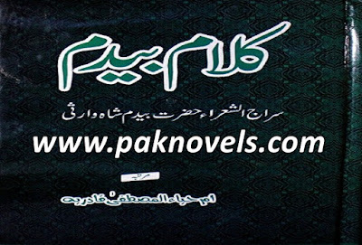 Urdu Book By Syed Bedam Shah Warsi