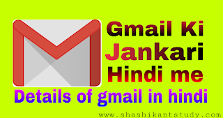 gmail-account-ki-jankari-hindi-me