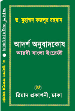 Translation Book - Arabic to Bangla and English Translation