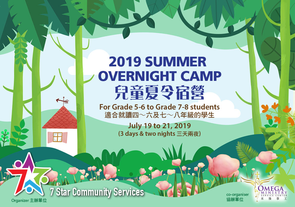 Overnight Summer Camp | 7SCS