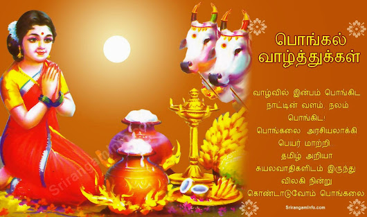 Pongal sms google pongal wishes pongal greetings in tamil pongalsms m4hsunfo