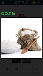 Мешок с солью и деревянная лопатка для сбора её на продажу или приготовления пищи