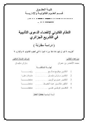 النظام القانوني لإنقضاء الدعوى التأديبية في التشريع الجزائري - رسالة دكتوراه