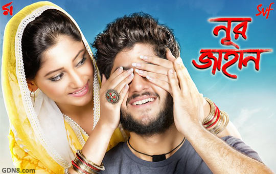 Noor Jahan Bengali Movie Poster