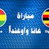 بث مباشر .. شاهد مباراة غانا وأوغندا