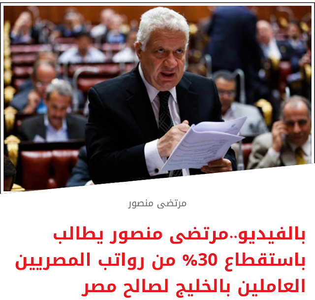 مرتضى منصور يطالب الحكومة باستقطاع نسبة 30% من رواتب الموظفين لصالح البنك المركزى لحل ازمة الدولار