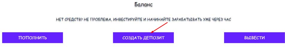 Регистрация в Bitprime 5