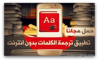 تطبيق Offline Dictionaries
