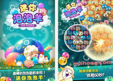 迷你泡泡羊 APK / APP 下載、Tiny Pop APK Download,Android APP Games