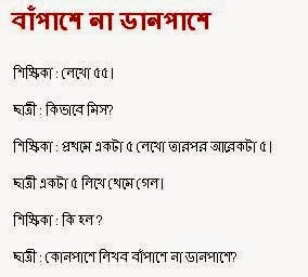 List Of Some Bangla Bengali Funny Sms Bangla Funny Sms Bangla Mojar Sms
