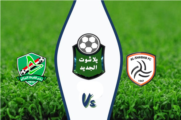 نتيجة مباراة الشباب والشرطة العراقي اليوم بتاريخ 12/23/2019 البطولة العربية للأندية