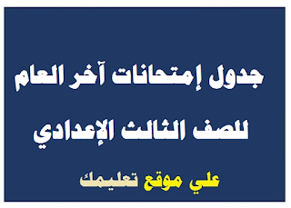 جدول إمتحانات الصف الثالث الإعدادي محافظة الغربية والفيوم والقاهرة الترم الأول 2018