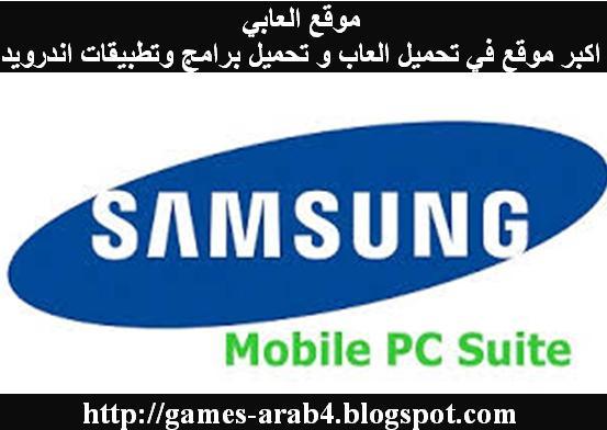 تحميل برنامج التحكم فى موبايل سامسونج بي سي ستوديو Download samsung pc studio برابط مباشر للكمبيوتر