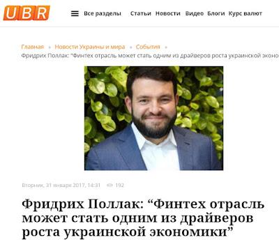 """Фридрих Поллак: """"Финтех отрасль может стать одним из драйверов роста украинской экономики"""""""