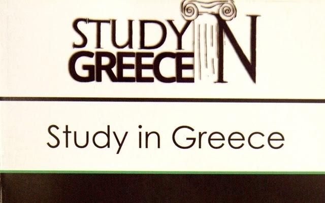 Η πρώτη διαδικτυακή πλατφόρμα για ξένους φοιτητές στην Ελλάδα